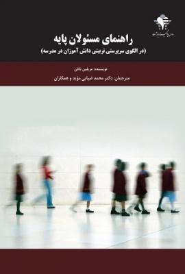 pastrol_book_image