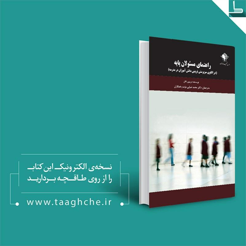 تصویر کتاب راهنمای مسئولان پایه در کتابخوان طاقچه
