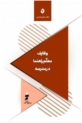 wzayf-mlm-rahnma-dr-mdrsh_image