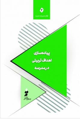 pyadhsazy-ahdaf-trbyty-dr-mdrsh-1_img