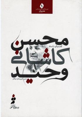 mohsen-kashani-vahid_img